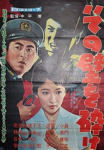 Rompa Aquele Muro - Poster / Capa / Cartaz - Oficial 1