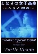 Turtle Vision (Tôsatsu repooto: Insha!)