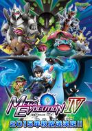Pokémon XY Special Episode: The Strongest Mega Evolution IV (ポケットモンスターXY特別編 最強メガシンカ ~Act ⅠV~)