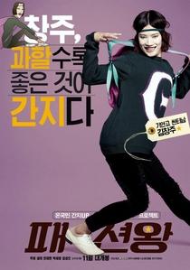 Fashion King - Poster / Capa / Cartaz - Oficial 8
