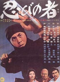 Ninja, a Band of Assassins - Poster / Capa / Cartaz - Oficial 3