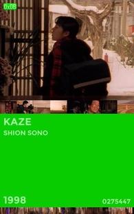 Kaze - Poster / Capa / Cartaz - Oficial 1