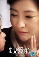 O Mais Querido (Qin Ai De Xiao Hai)