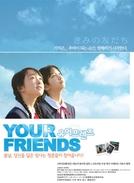 Seus Amigos (Kimi no Tomodachi)