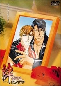 Kizuna: Koi no kara Sawagi - Poster / Capa / Cartaz - Oficial 1