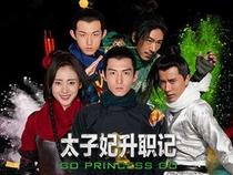 Go Princess Go - Poster / Capa / Cartaz - Oficial 1