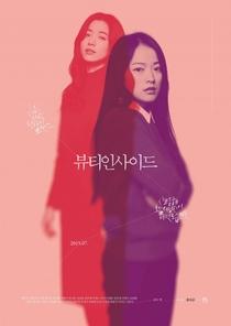 The Beauty Inside - Poster / Capa / Cartaz - Oficial 13