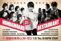 Mondai no Aru Restaurant - Poster / Capa / Cartaz - Oficial 2