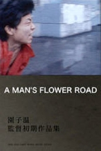 A Man's Flower Road - Poster / Capa / Cartaz - Oficial 3