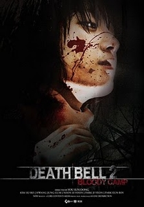 Death Bell 2: Bloody Camp - Poster / Capa / Cartaz - Oficial 2