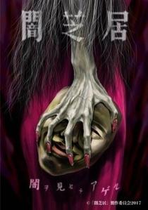 Yami Shibai (5ª Temporada) - Poster / Capa / Cartaz - Oficial 1