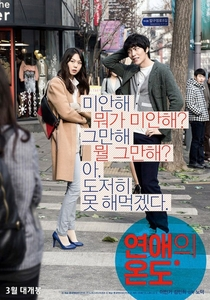 Very Ordinary Couple - Poster / Capa / Cartaz - Oficial 2