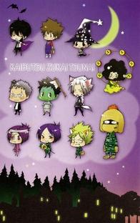 Tsuna, o Domador de Monstros - Poster / Capa / Cartaz - Oficial 1