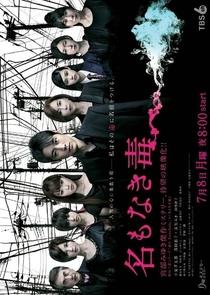 Na mo Naki Doku - Poster / Capa / Cartaz - Oficial 2