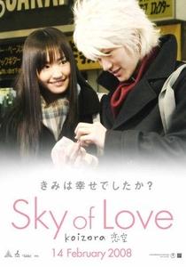 Sky of Love - Poster / Capa / Cartaz - Oficial 1