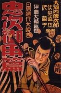 A Diary of Chuji's Travels (Chuji Tabinikki Daisanbu Goyohen)