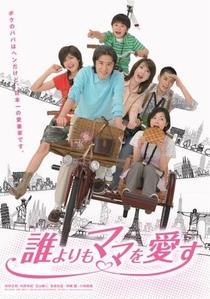 Dare Yori mo Mama wo Aisu - Poster / Capa / Cartaz - Oficial 1