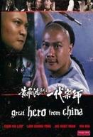 O Ano do Tigre (Huang Fei Hong xi lie: Zhi yi Dai Shi)