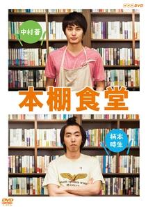 Hondana Shokudo - Poster / Capa / Cartaz - Oficial 1