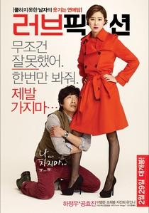 Love Fiction - Poster / Capa / Cartaz - Oficial 1