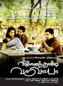 Vinnaithaandi Varuvaayaa - Poster / Capa / Cartaz - Oficial 4