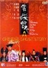 Uma História Chinesa de Fantasmas - Poster / Capa / Cartaz - Oficial 3