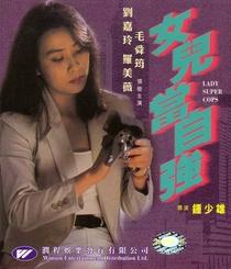 Lady Supercop - Poster / Capa / Cartaz - Oficial 1