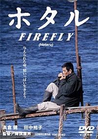 Firefly - Poster / Capa / Cartaz - Oficial 3