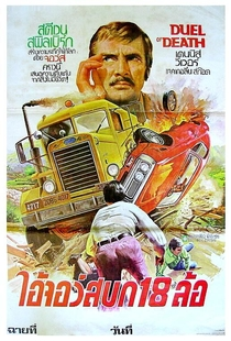 Encurralado - Poster / Capa / Cartaz - Oficial 14