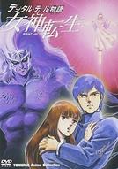 Digital Devil Story: Megami Tensei (OVA) (Digital Devil Story Megami Tensei (OVA))