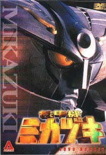 Tekkouki Mikazuki - Poster / Capa / Cartaz - Oficial 1