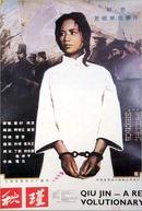 Qiu Jin: A Revolutionary (Qiu Jin)
