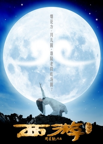 Journey to the West: Conquering the Demons - Poster / Capa / Cartaz - Oficial 11