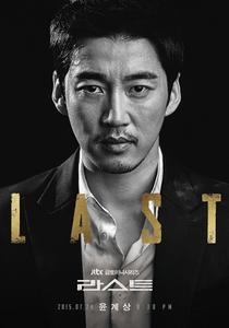 Last - Poster / Capa / Cartaz - Oficial 2