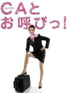 """CA to Oyobi / Call me """"Cabin Attendant""""!  (CAとお呼びっ! )"""