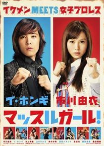 Muscle Girl! - Poster / Capa / Cartaz - Oficial 1