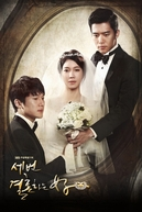 The Woman Who Married Three Times (Se beon Gyeorhonhaneun Yeoja)