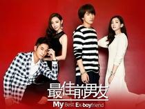 My Best Ex-Boyfriend - Poster / Capa / Cartaz - Oficial 1