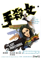 The Lady Professional (Nu sha shou)