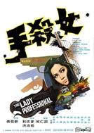 The Lady Professional (Nu sha shou)