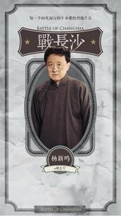 Battle of Changsha - Poster / Capa / Cartaz - Oficial 20
