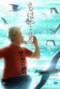 Chihayafuru (1ª Temporada) - Poster / Capa / Cartaz - Oficial 4