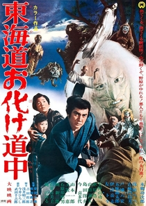 Yokai Monsters: Along with Ghosts - Poster / Capa / Cartaz - Oficial 1