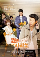 Dating Agency; Cyrano (Yeonaejojakdan; Sirano)