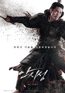 A grande batalha - Poster / Capa / Cartaz - Oficial 5
