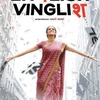 English Vinglish (2012) - crítica por Adriano Zumba
