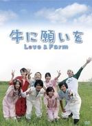 Ushi ni Negai wo: Love & Farm (牛に願いを Love & Farm)