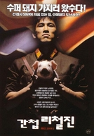 The Spy (Gancheob Li Cheol-jin)