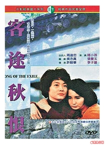 Song of the Exile - Poster / Capa / Cartaz - Oficial 4