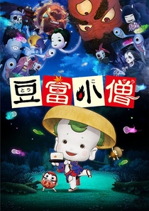 Little Ghostly Adventures Of The Tofu Boy - Poster / Capa / Cartaz - Oficial 1